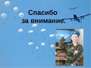 Презентацию приготовил ученик 3а класса МКОУСОШсУИОП пгт Демьяново Харюшин Н