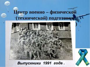 Центр военно – физической (технической) подготовки «Выстрел» (1986г)