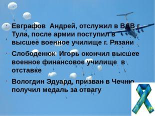 Евграфов Андрей, отслужил в ВДВ г. Тула, после армии поступил в высшее военн