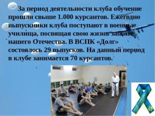 За период деятельности клуба обучение прошли свыше 1.000 курсантов. Ежегодно