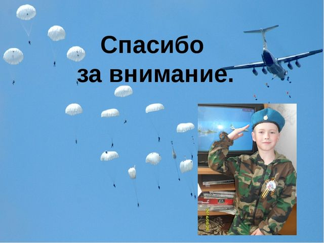 Презентацию приготовил ученик 3а класса МКОУСОШсУИОП пгт Демьяново Харюшин Н...