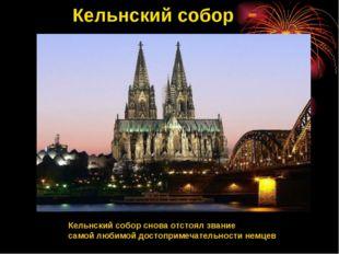 Кельнский собор Кельнский собор снова отстоял звание самой любимой достоприм