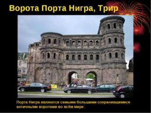 Ворота Порта Нигра, Трир Порта Нигра являются самыми большими сохранившимися