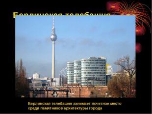 Берлинская телебашня Берлинская телебашня занимает почетное место среди памят