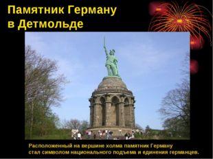 Памятник Герману в Детмольде Расположенный на вершине холма памятник Герману