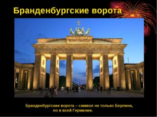Бранденбургские ворота Бранденбургские ворота – символ не только Берлина, но