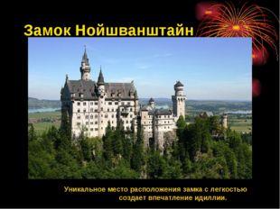 Замок Нойшванштайн Уникальное место расположения замка с легкостью создает вп
