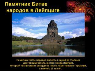 Памятник Битве народов в Лейпциге Памятник Битве народов является одной из гл