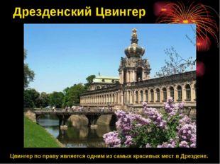 Дрезденский Цвингер Цвингер по праву является одним из самых красивых мест в
