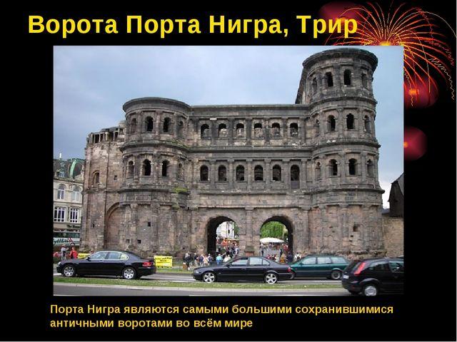 Ворота Порта Нигра, Трир Порта Нигра являются самыми большими сохранившимися...