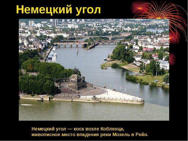 Немецкий угол Немецкий угол — коса возле Кобленца, живописное место впадения...