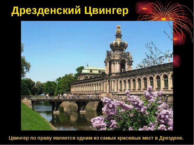 Дрезденский Цвингер Цвингер по праву является одним из самых красивых мест в...