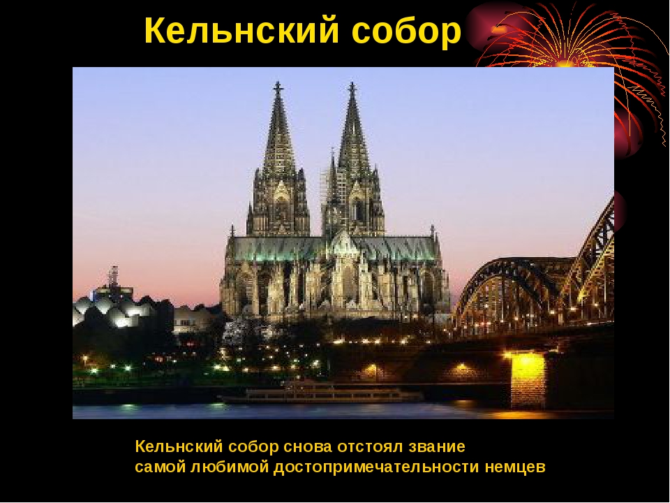 Кельнский собор Кельнский собор снова отстоял звание самой любимой достоприм...