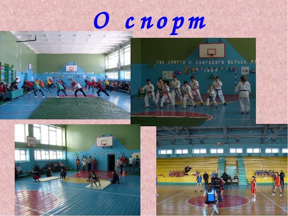 О спорт