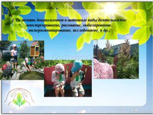 2. Включать дошкольников в активные виды деятельности: конструирование, рисо