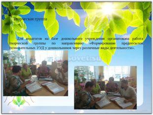 Творческая группа Для педагогов на базе дошкольного учреждения организована