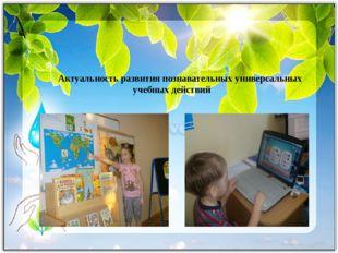 Актуальность развития познавательных универсальных учебных действий
