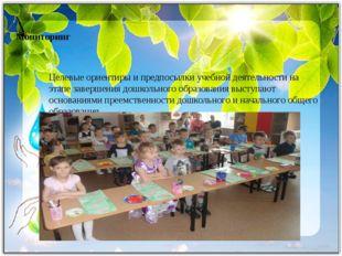 Мониторинг Целевые ориентиры и предпосылки учебной деятельности на этапе зав
