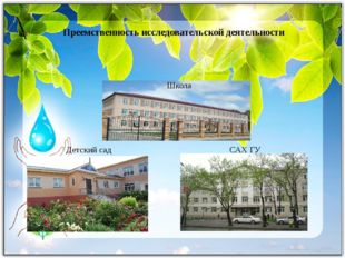 Преемственность исследовательской деятельности Детский сад Школа САХ ГУ