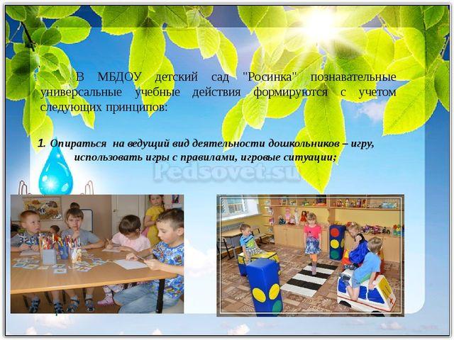 """В МБДОУ детский сад """"Росинка"""" познавательные универсальные учебные действия..."""
