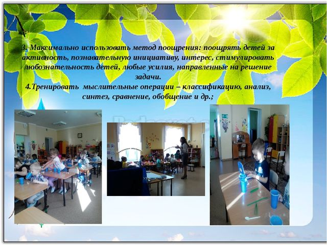 3. Максимально использовать метод поощрения: поощрять детей за активность, п...