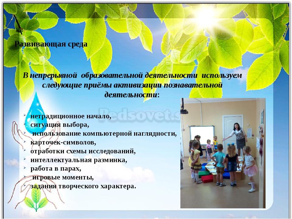 Развивающая среда В непрерывной образовательной деятельности используем след...