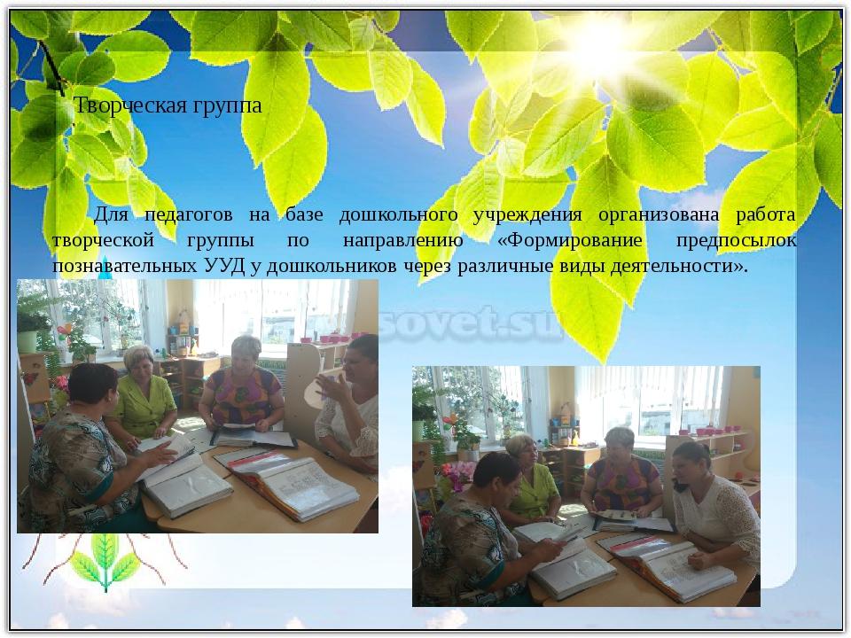 Творческая группа Для педагогов на базе дошкольного учреждения организована...
