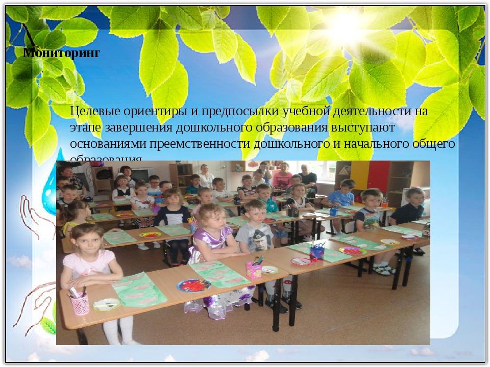 Мониторинг Целевые ориентиры и предпосылки учебной деятельности на этапе зав...