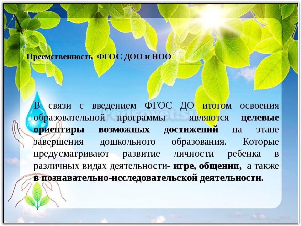 Преемственность ФГОС ДОО и НОО В связи с введением ФГОС ДО итогом освоения о...