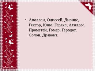 Аполлон, Одиссей, Дионис, Гектор, Клио, Геракл, Ахиллес, Прометей, Гомер, Гер