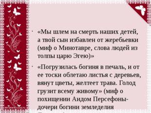 «Мы шлем на смерть наших детей, а твой сын избавлен от жеребьевки (миф о Мино