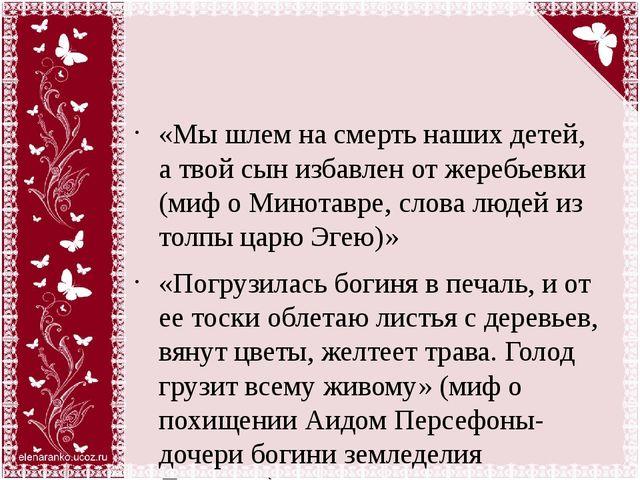 «Мы шлем на смерть наших детей, а твой сын избавлен от жеребьевки (миф о Мино...