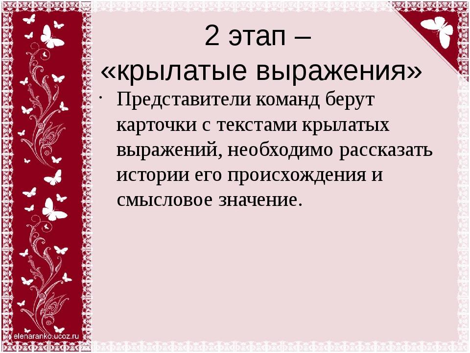 2 этап – «крылатые выражения» Представители команд берут карточки с текстами...