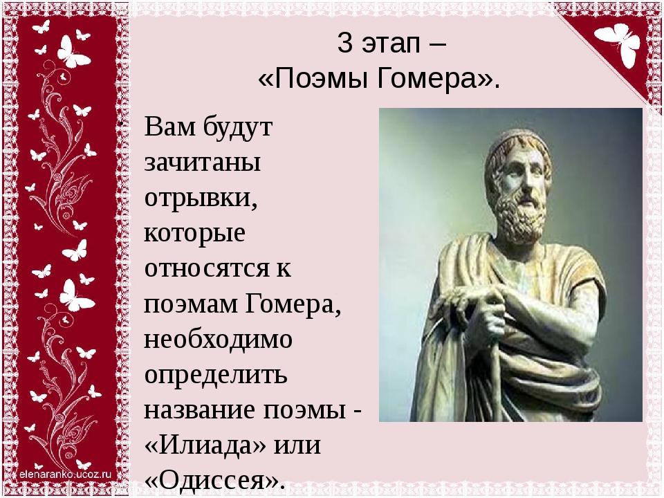 3 этап – «Поэмы Гомера». Вам будут зачитаны отрывки, которые относятся к поэ...