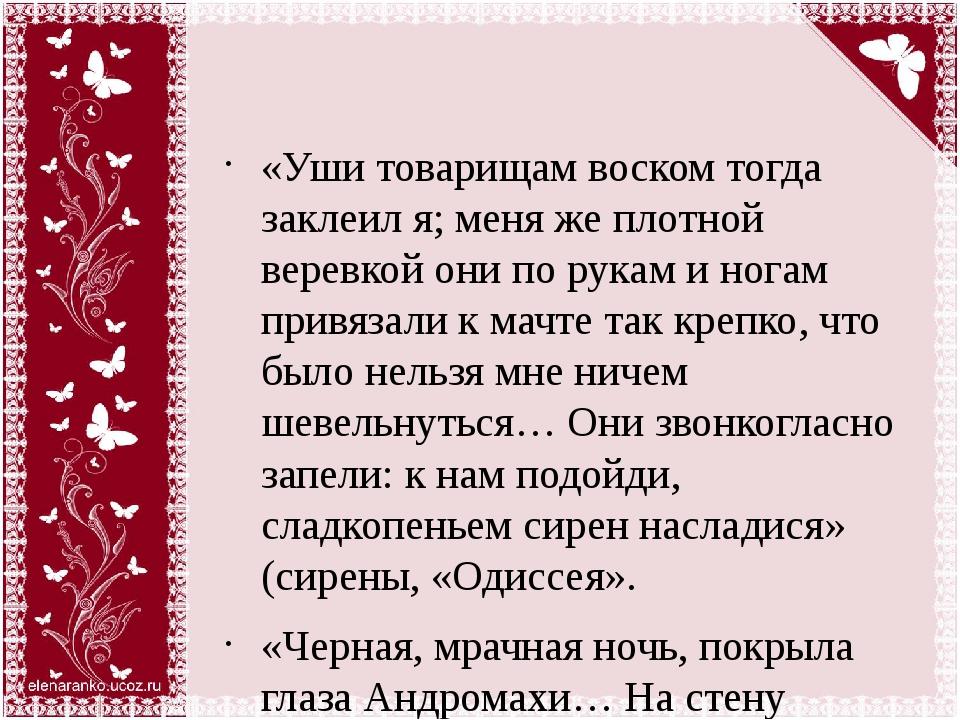 «Уши товарищам воском тогда заклеил я; меня же плотной веревкой они по рукам...