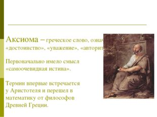 Аксиома – греческое слово, означает «достоинство», «уважение», «авторитет». П