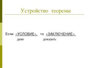 Устройство теоремы Если «УСЛОВИЕ», то «ЗАКЛЮЧЕНИЕ». дано доказать