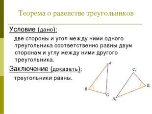 Теорема о равенстве треугольников Условие (дано): две стороны и угол между ни