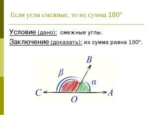 Если углы смежные, то их сумма 180° Условие (дано): смежные углы. Заключение