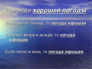 Признаки хорошей погоды Если светит солнце, то погода хорошая Если нет ветра