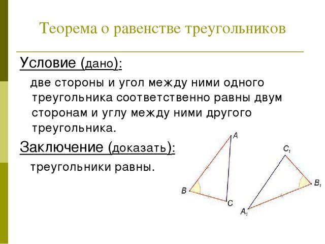 Теорема о равенстве треугольников Условие (дано): две стороны и угол между ни...