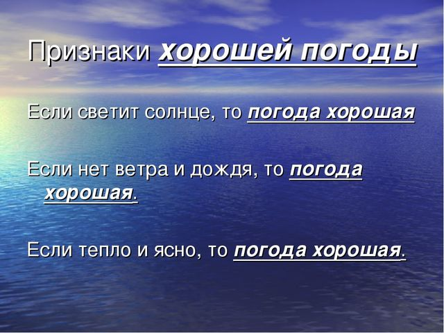 Признаки хорошей погоды Если светит солнце, то погода хорошая Если нет ветра...