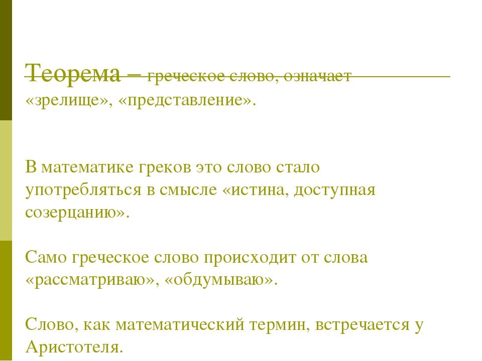 Теорема – греческое слово, означает «зрелище», «представление». В математике...