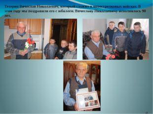 Тетерин Вячеслав Николаевич, который служил в мотострелковых войсках. В этом