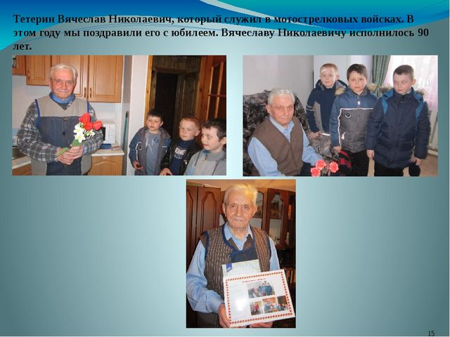 Тетерин Вячеслав Николаевич, который служил в мотострелковых войсках. В этом...