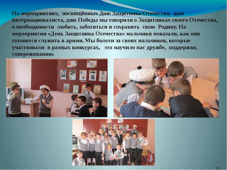 На мероприятиях, посвящённых Дню Защитника Отечества, дню интернационалиста,...
