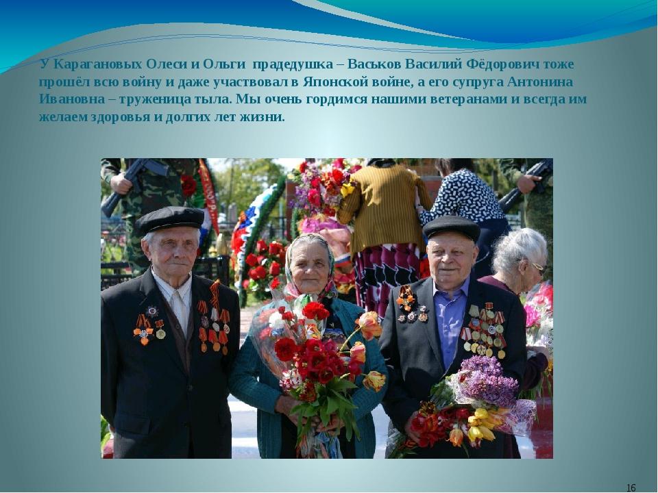 У Карагановых Олеси и Ольги прадедушка – Васьков Василий Фёдорович тоже прошё...