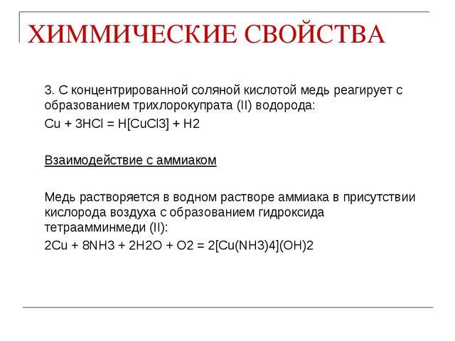 ХИММИЧЕСКИЕ СВОЙСТВА 3. С концентрированной соляной кислотой медь реагирует...