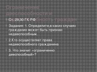 Ограничение дееспособности и недееспособность граждан Ст. 29,30 ГК РФ Задания