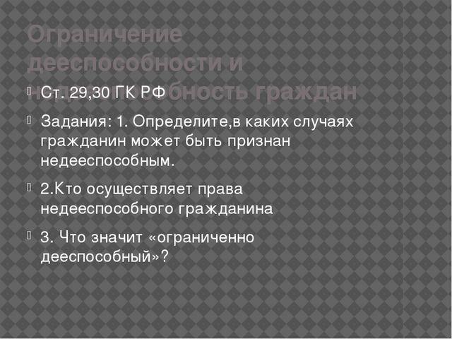 Ограничение дееспособности и недееспособность граждан Ст. 29,30 ГК РФ Задания...